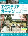エクステリア&ガーデン2019年夏号【電子書籍】[ ブティック社編集部 ]