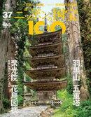 週刊ニッポンの国宝100 Vol.37