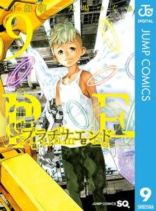プラチナエンド 9 (ジャンプコミックスDIGITAL)