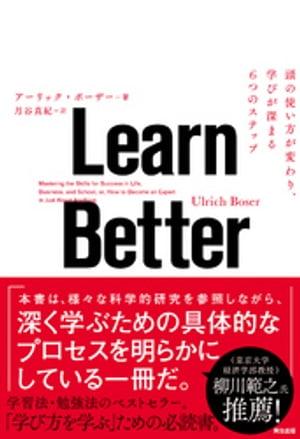 Learn Better ー 頭の使い方が変わり、学びが深まる6つのステップ【電子書籍】[ アーリック・ボーザー ]