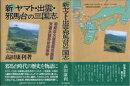新ヤマト・出雲・邪馬台の三国志(下)