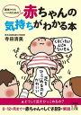 新米ママとパパのための 赤ちゃんの気持ちがわかる本【電子書籍】[ 寺田 清美 ]