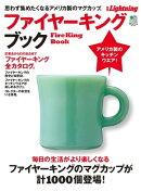 別冊Lightning Vol.107 ファイヤーキング・ブック