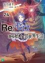 Re:ゼロから始める異世界生活 24【電子書籍】[ 長月 達平 ]