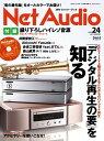 Net Audio vol.24vol.24【電子書籍】