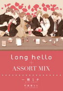 long hello+ASSORT MIX