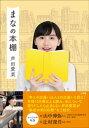 まなの本棚【電子書籍】[ 芦田愛菜 ]