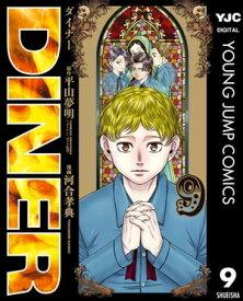 DINER ダイナー 9【電子書籍】[ 平山夢明 ]