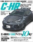 Wagonist特別編集 C-HR スタイルアップ&チューニング 完全ガイド