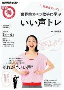 NHK まる得マガジン 好感度アップ! 世界的オペラ歌手に学ぶ いい声トレ 2018年3月/4月[雑誌]