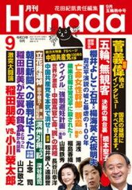 月刊Hanada2021年9月号【電子書籍】