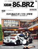 XACAR 86&BRZ magazine 2018年 7月号