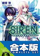 【合本版】S.I.R.E.N. ー次世代新生物統合研究特区ー 全5巻