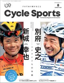 CYCLE SPORTS 2020年 8月号