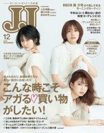 JJ 2020年12月号【電子書籍】