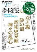 NHK 100分 de 名著 松本清張スペシャル 2018年3月[雑誌]