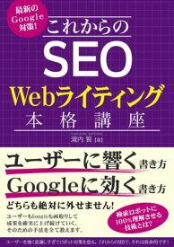 最新のGoogle対策! これからのSEO Webライティング本格講座【電子書籍】[ 瀧内賢 ]