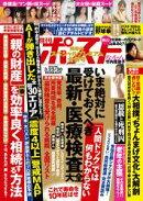 週刊ポスト 2018年 3月23日・30日号