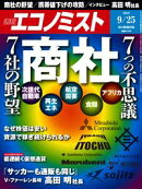 週刊エコノミスト2018年09月25日号