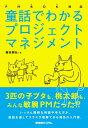 PMBOK対応 童話でわかるプロジェクトマネジメント【電子書籍】[ 飯田剛弘 ]