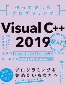 作って楽しむプログラミング Visual C++ 2019超入門【電子書籍】[ WINGSプロジェクト ]