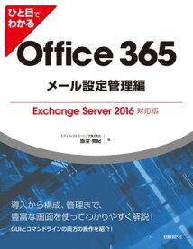 ひと目でわかるOffice 365メール設定管理編Exchange Server 2016対応版【電子書籍】[ エディフィストラーニング株式会社 飯室 美紀 ]