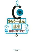 C級さらりーまん講座(6)