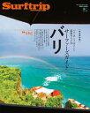 サーフトリップジャーナル Vol.94【電子書籍】