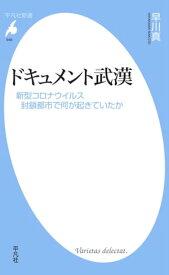ドキュメント武漢【電子書籍】[ 早川真 ]