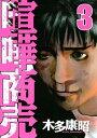 喧嘩商売3巻【電子書籍】[ 木多康昭 ]