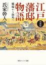 増補版 江戸藩邸物語 戦場から街角へ【電子書籍】[ 氏家 幹人 ]
