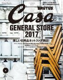 Casa BRUTUS(カーサ ブルータス) 2017年 3月号 [美しい日用品ネットストア開店!]