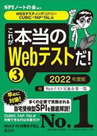 【WEBテスティング(SPI3)・CUBIC・TAP・TAL 編】 これが本当のWebテストだ! (3) 2022年度版【電子書籍】[ SPIノートの会 ]