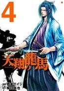 天翔の龍馬 4