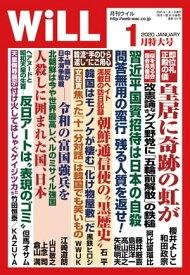 月刊WiLL 2020年 1月特大号【電子書籍】[ ワック ]