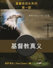 基督教真? (True Christianity)【電子書籍】[ Dr. Paul G. Caram ]