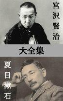 宮沢賢治・夏目漱石