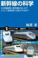 新幹線の科学