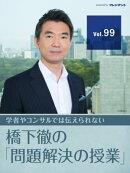 【緊迫・北朝鮮】これが外交にも使える「橋下流」超実践交渉ノウハウだ 【橋下徹の「問題解決の授業」Vol.99】