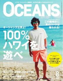OCEANS(オーシャンズ) 2018年8月号【電子書籍】