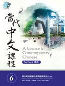 當代中文課程課本6