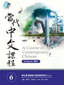 當代中文課程課本6 A Course in Contemporary Chinese 6【電子書籍】[ 國立臺灣師範大學國語教學中心 ]