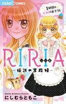 RIRIAー伝説の家政婦ー(1)