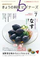 NHK きょうの料理 ビギナーズ 2018年7月号[雑誌]