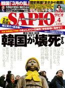 SAPIO (サピオ) 2017年 4月号