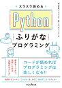 スラスラ読める Pythonふりがなプログラミング【電子書籍】[ 株式会社ビープラウド ]