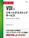 ひと目でわかるVDI&リモートデスクトップサービス Windows Server 2019版【電子書籍】[ Yokota Lab. ]