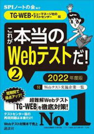 【TGーWEB・ヒューマネージ社のテストセンター 編】 これが本当のWebテストだ! (2) 2022年度版【電子書籍】[ SPIノートの会 ]