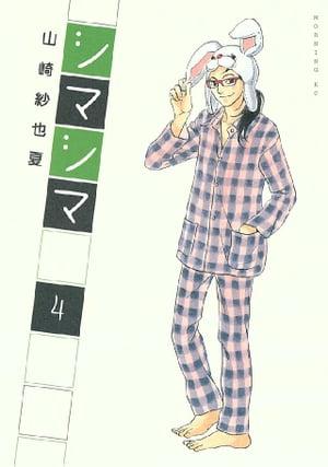 シマシマ4巻【電子書籍】[ 山崎紗也夏 ]
