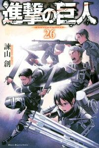 進撃の巨人 attack on titan 26巻 (別冊少年マガジン)